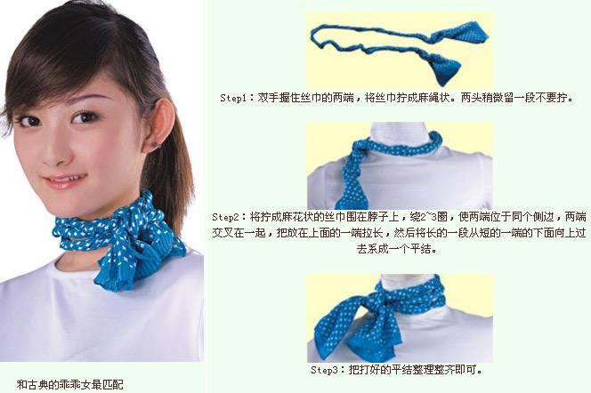 丝巾的系法图解(组图)(2)