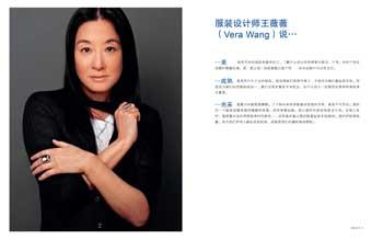 服装设计师vera wang也在书中优雅出镜
