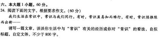 09年广东卷高考作文:对常识的经历与认识