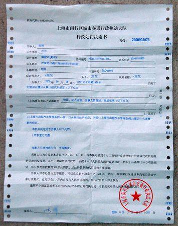 行政处罚决定书显示,当事人非法运营。