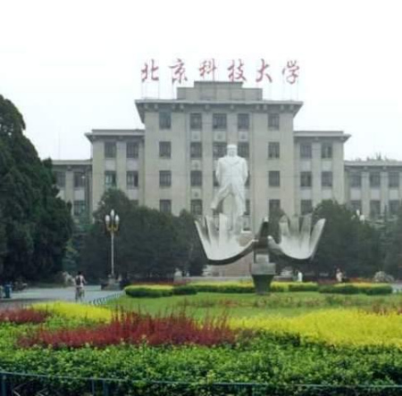 北京科技大学-中国政坛名声最响的10所大学