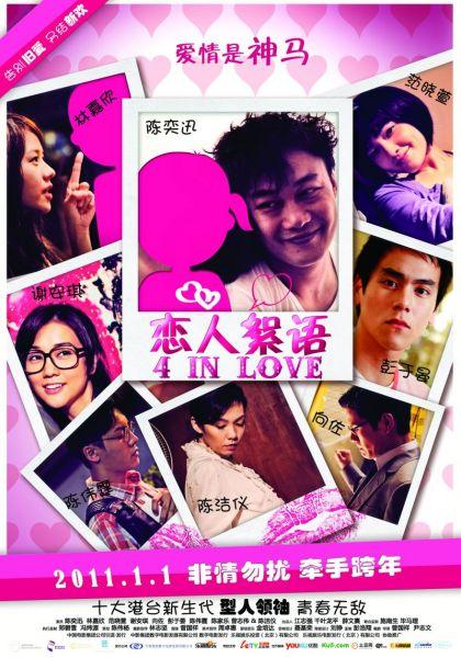 恋人絮语DVD迅雷下载[2011电影]