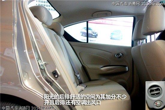 日产阳光购车享3000元补贴