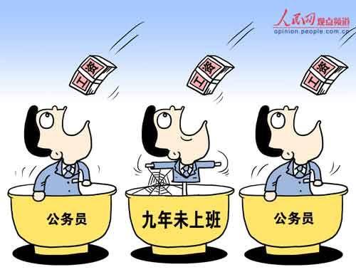 """""""最牛公务员""""冤不冤?"""