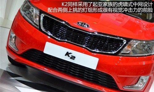 东风悦达起亚k2将于6月上市