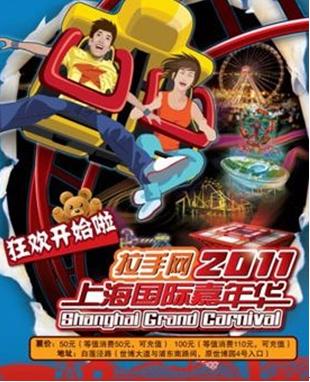 www.sina.com.cn_2011上海国际嘉年华http://www.sina.com.cn