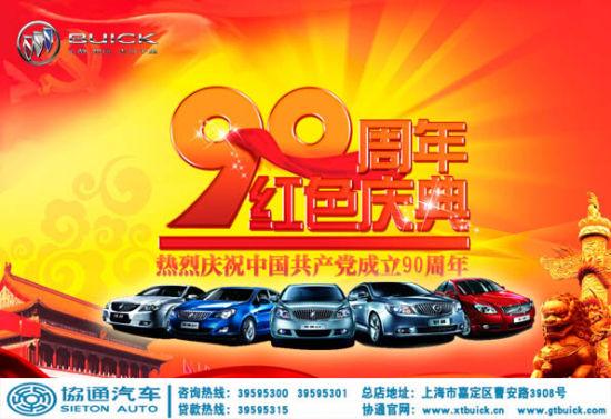 白事唢呐送路曲谱-上海协通汽车销售有限公司是上海通用汽车授权销售服务中心,座落于