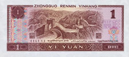 第四套人民币1元 万里长城-各国货币上的风景名胜地 你认识多少