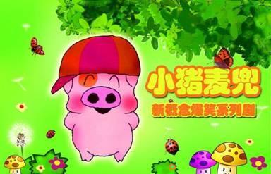 现实小猪图片大全可爱
