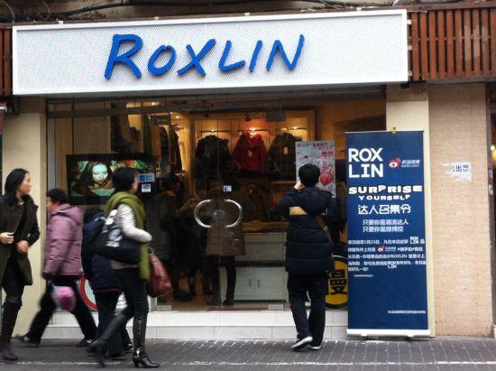Roxlin-宜登