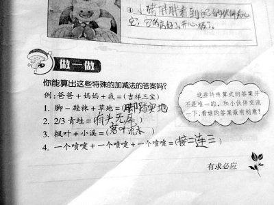 最坑爹的暑假作业:抄广告写武侠日记(图)
