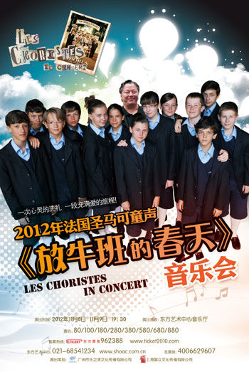 2012放牛班的春天海报-法国圣马可童声合唱团11月登陆上海