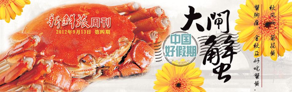 中国好假期 十一旅游特刊:又到一岁菊黄蟹红时