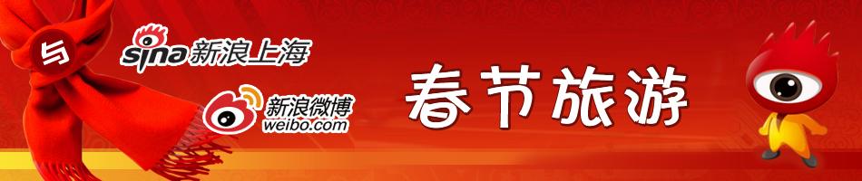 春节旅游(new year travel)