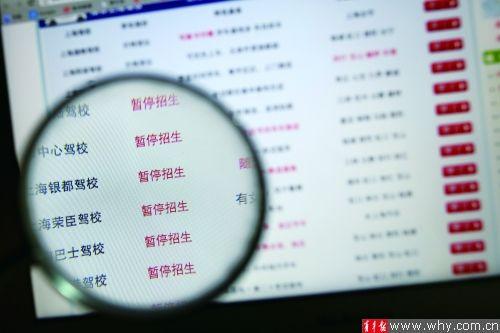 本报资料图 沪上很多驾校因新规即将出台暂停招生。