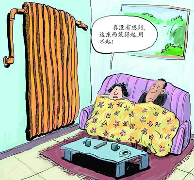 室内暖气  装得起 用不起