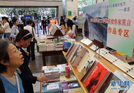 上海:莫言作品热销