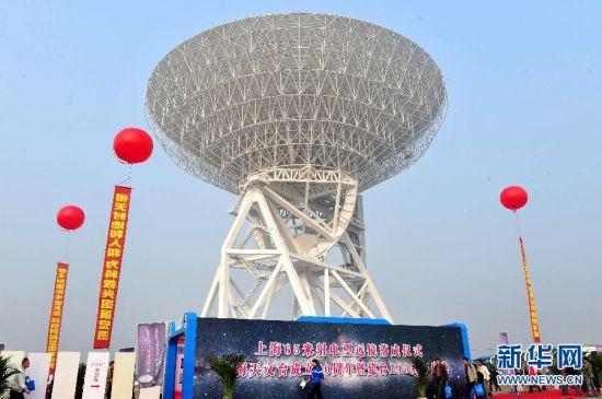 亚洲第一的上海65米射电望远镜正式落成