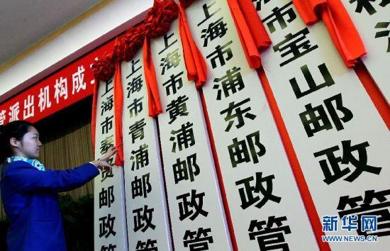 上海市邮政监管派出机构揭牌