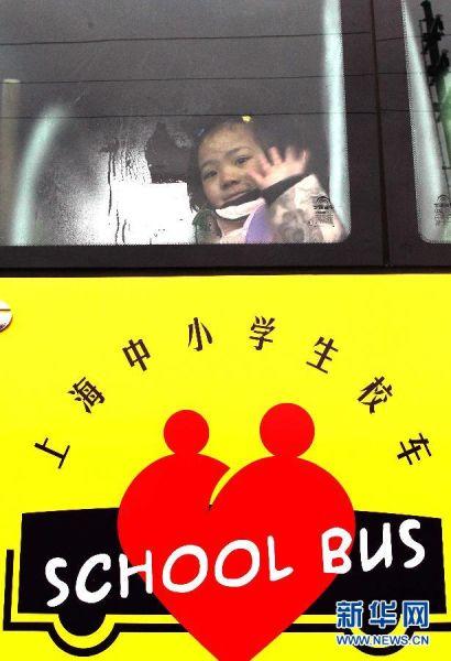 孩子们迎来新学期坐着新校车上学去
