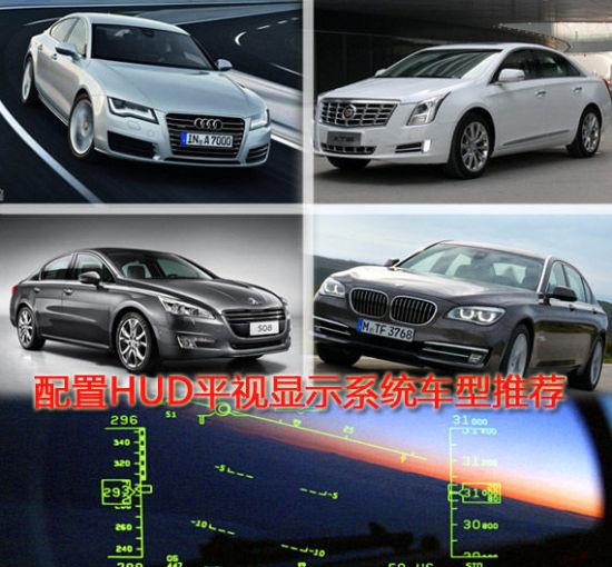配置HUD平视显示系统车型推荐
