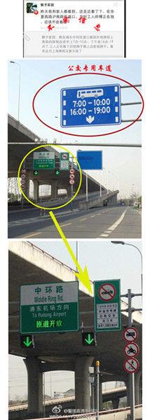 """""""@警民直通车-浦东""""官方微博指出,网友对指示牌解读有误。"""