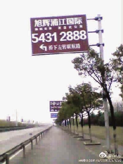 浦星公路千米道路高悬七块山寨路牌