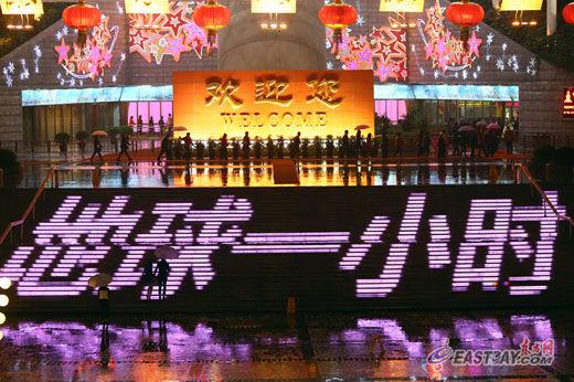 东方明珠塔多媒体台阶上打出地球一小时活动的倡议。
