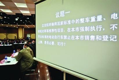 □昨日,上海市非机动车管理办法(修订草案)召开立法听证会。 晨报记者 竺钢