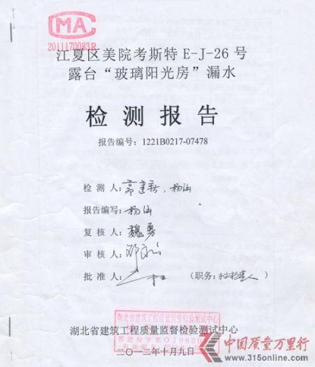 湖北省建筑工程质量监督检验测试中心出具的检测报告(页1)