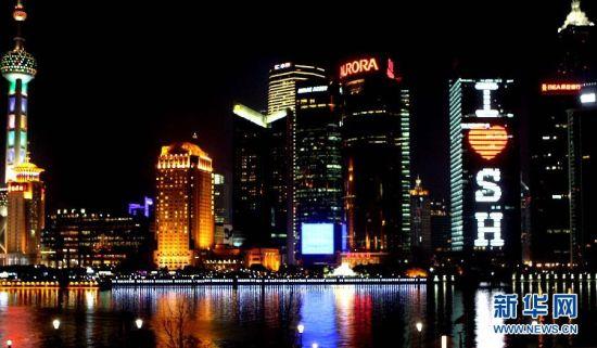上海激情浪漫迎新年