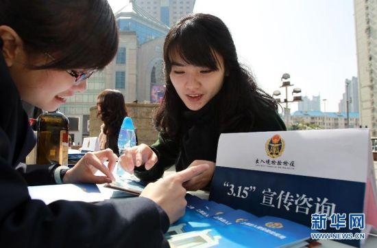 上海举办3·15国际消费者权益日活动