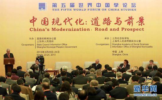 """中外学者聚焦""""中国道路""""—第五届世界中国学论坛在沪开幕"""