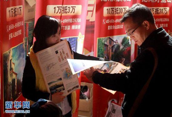 2013年上海首场大型房展会开幕