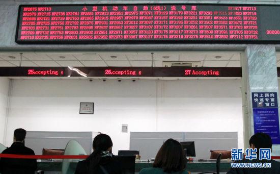 上海车牌拍卖价首破9万元大关再创新高
