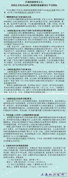 图说:松江区政府关于国轩新能源项目的回应微博。