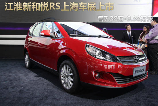 江淮和悦新RS于4月20日正式在上海车展上市