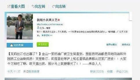 """微博达人""""新闻小兵曹文艺""""发布的微博引起网友关注,目前已删除。图为网友截图,来源网络。"""
