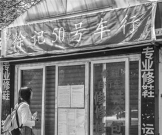 □徐记50号车行大门上贴着致歉信 /晨报记者 肖允