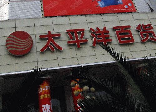 对于何时更名远东百货一事,上海太平洋相关人士表示,现在尚未接到相关通知。张衡年/摄影