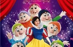 舞台剧《白雪公主与七个小矮人》