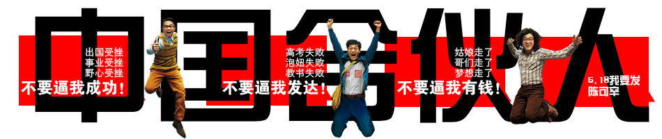 《中国合伙人》高清电影