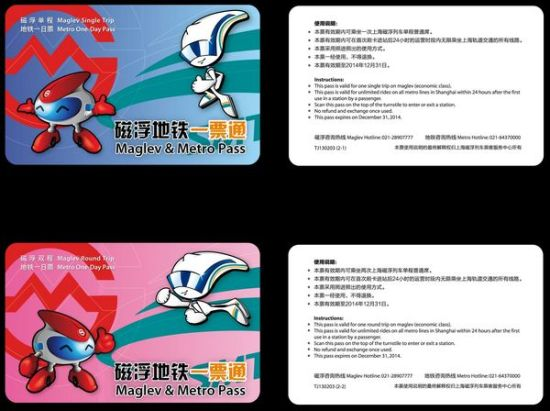 磁浮地铁一票通。 来源:上海地铁供图