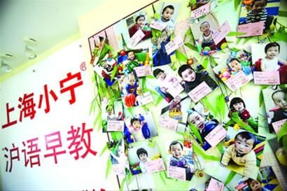 上海鼓励幼儿园渗透沪语教育 教学仍用普通话