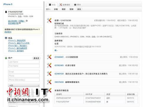 蒋先生查询到的被盗iPhone5的维修更换记录。