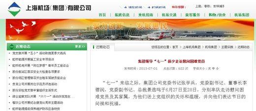 上海机场(集团)有限公司网站截图