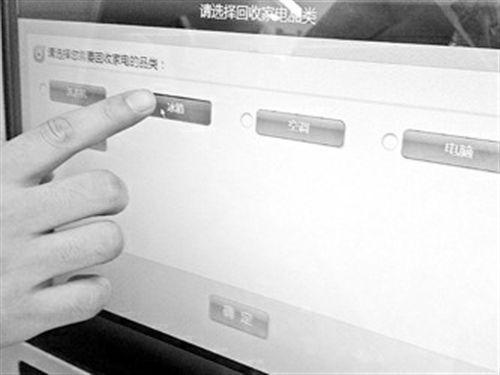 上图:昨天下午,一位市民在一家便利店的终端机上了解如何实现网上预约家电回收。 本报实习生 程溪 记者 陈龙摄