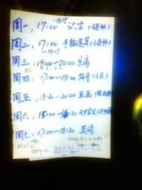 □挂在小明家门上的暑期课程表 /采访对象供图