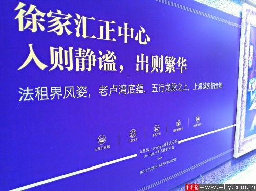 """昨天,记者在徐汇区合宝路正阳路路口一处名叫""""金巢睿域""""的在建楼盘的户外广告上,看见""""法租界风姿,老卢湾底蕴,五行龙脉之上,上海城央铂金地""""的字样。"""