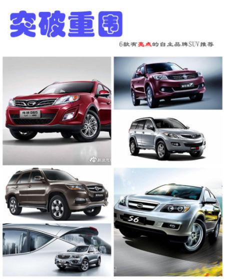 突破重围 6款有亮点的自主品牌SUV推荐
